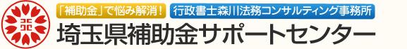 埼玉県補助金サポートセンター・行政書士森川法務コンサルティング事務所