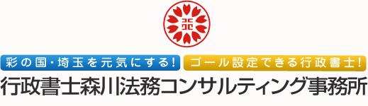 行政書士森川法務コンサルティング事務所